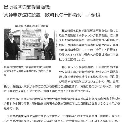 出所者就労支援自販機 薬師寺参道に設置 飲料代の一部寄付/奈良