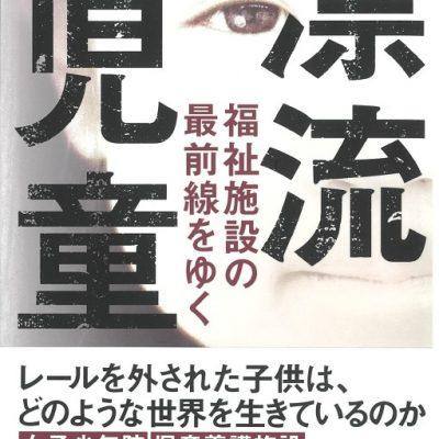 """【書籍紹介:職親プロジェクトの活動が載っています】""""漂流児童"""" 石井 光太著"""