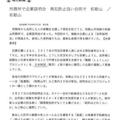刑務所で企業説明会 再犯防止狙い合同で 和歌山