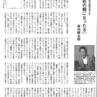 社会支援の本質が見える「お前の親になったる」草刈 健太郎