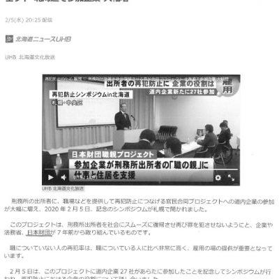 """再犯防止のため""""職親""""に刑務所出所者を社会復帰させる官民合同プロジェクト 北海道で参加企業大幅増"""