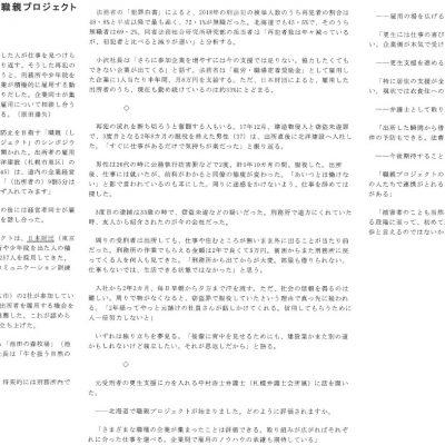 北海道)再犯防止へ就労の輪広がる 職親プロジェクト
