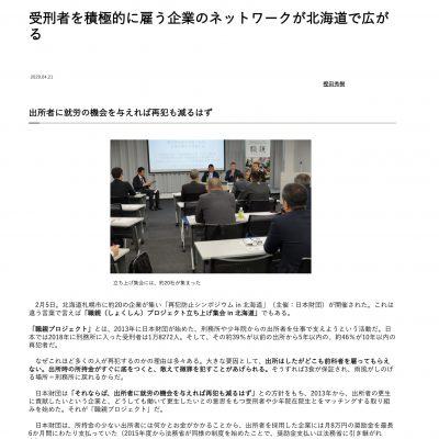 受刑者を積極的に雇う企業のネットワークが北海道で広がる①
