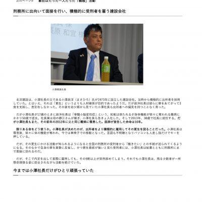 受刑者を積極的に雇う企業のネットワークが北海道で広がる③