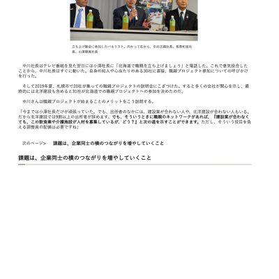 受刑者を積極的に雇う企業のネットワークが北海道で広がる④