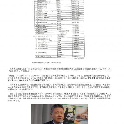 受刑者を積極的に雇う企業のネットワークが北海道で広がる⑤