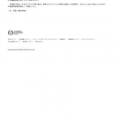 受刑者を積極的に雇う企業のネットワークが北海道で広がる⑥
